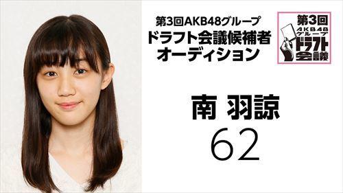 draft3rd-kouhosya-62-minami-haasa.jpg