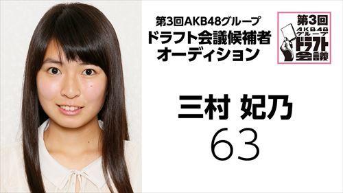 draft3rd-kouhosya-63-mimura-hino.jpg
