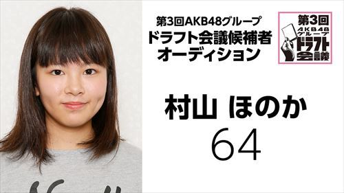 draft3rd-kouhosya-64-murayama-honoka.jpg