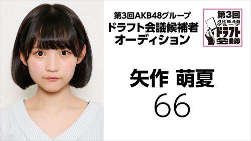 draft3rd-kouhosya-66-yahagi-moeka.jpg