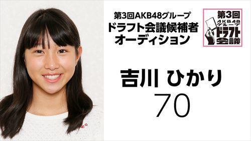 draft3rd-kouhosya-70-yoshikawa-hikari.jpg