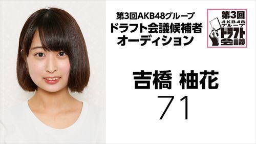 draft3rd-kouhosya-71-yoshihashi-yuzuka.jpg