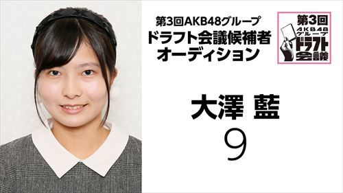 draft3rd-kouhosya-9-osaawa-ai.jpg