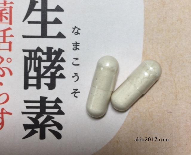 麹の生酵素 菌活ぷらす