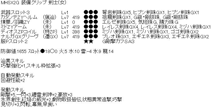 変撃非秘伝2