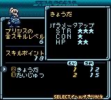Star Ocean - Blue Sphere (J) [C][!]_054