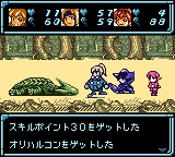 Star Ocean - Blue Sphere (J) [C][!]_000