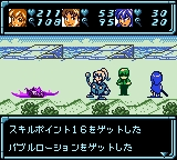 Star Ocean - Blue Sphere (J) [C][!]_010