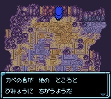 Star Ocean - Blue Sphere (J) [C][!]_050