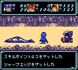 Star Ocean - Blue Sphere (J) [C][!]_022