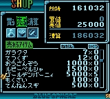 Star Ocean - Blue Sphere (J) [C][!]_027