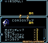 Star Ocean - Blue Sphere (J) [C][!]_033