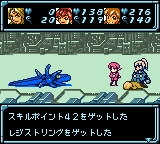 Star Ocean - Blue Sphere (J) [C][!]_003