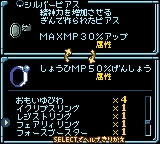 Star Ocean - Blue Sphere (J) [C][!]_018