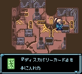 Star Ocean - Blue Sphere (J) [C][!]_053