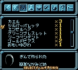 Star Ocean - Blue Sphere (J) [C][!]_072