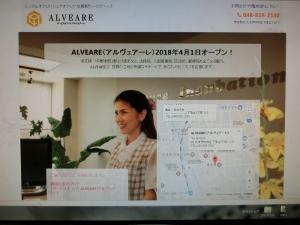 アルヴェアーレのサイト画像(カメラ撮影なのでシマシマ(笑))