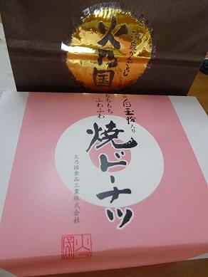 熊本の焼きドーナツ