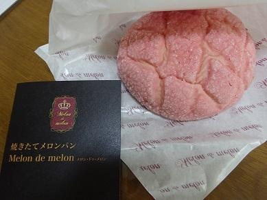 メロンパン専門店『メロン・ドゥ・メロン』