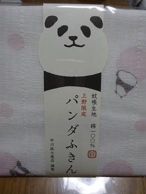 パンダのふきん