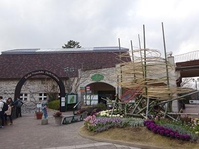 布引ハーブ園