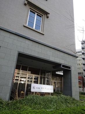 神戸デュシャン