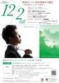 20171202 神奈川フィル定期