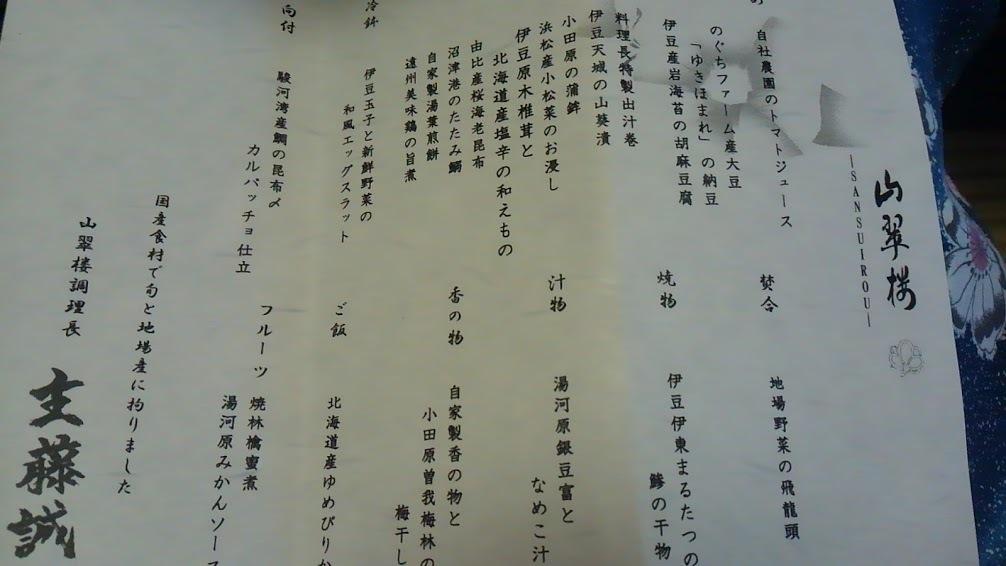 sansuirou11.jpg
