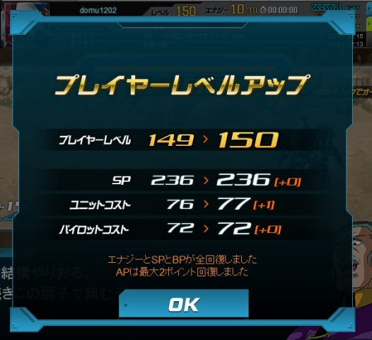 SDOP レベル150