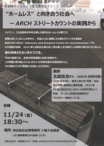 反貧困埼玉11月イベ