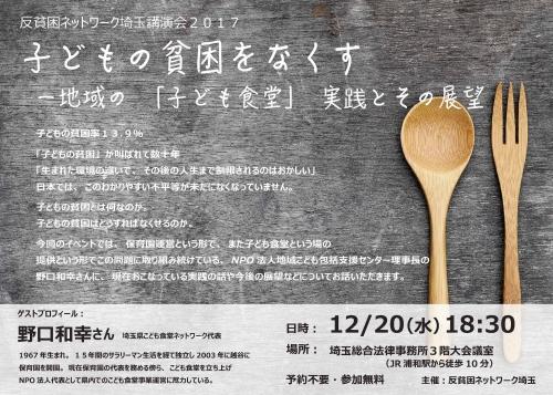 反貧困埼玉12月イベント画質低