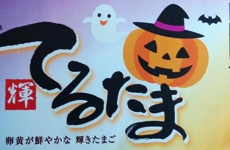 haroharo_20171101165629580.jpg