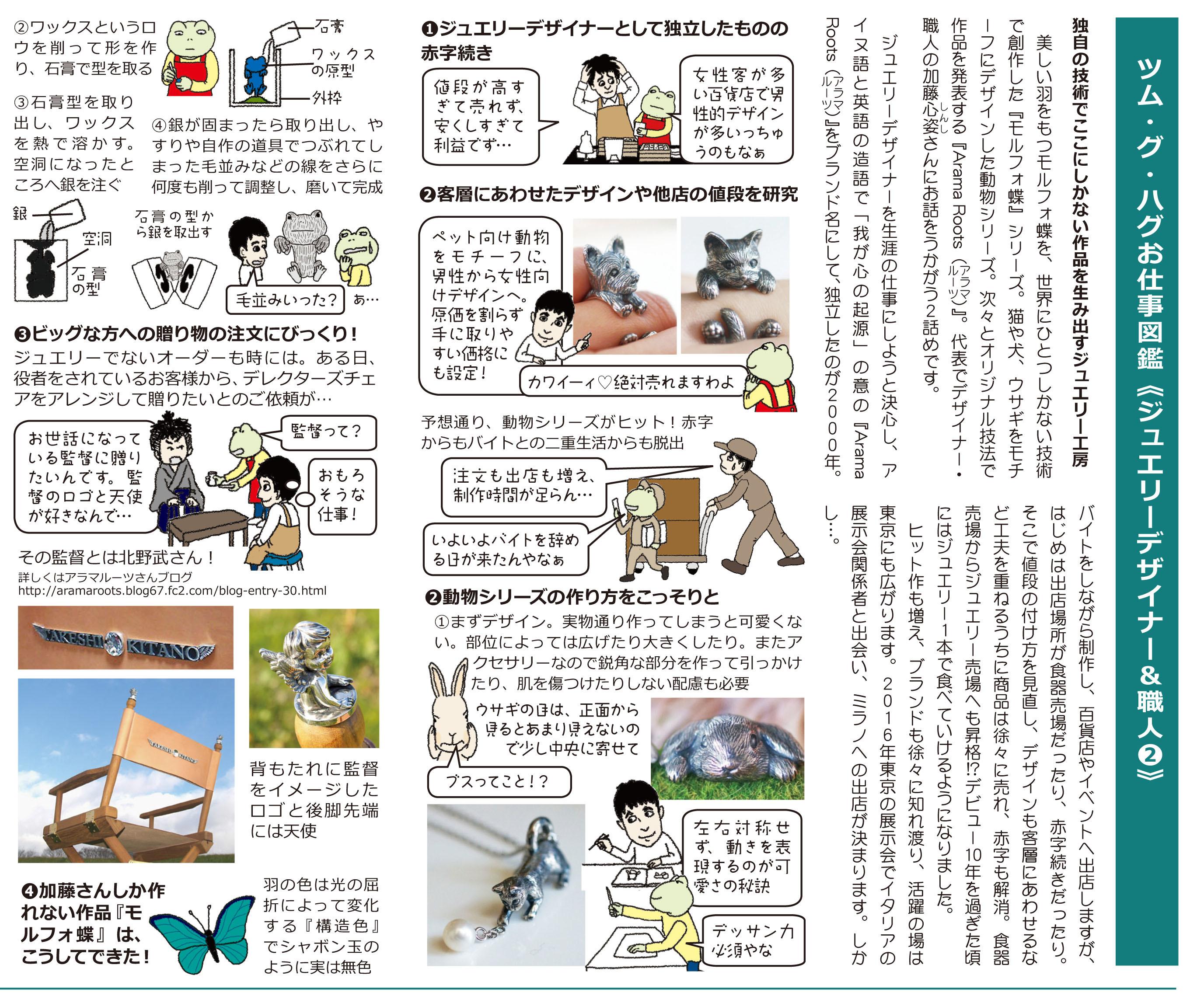「大山崎ツム・グ・ハグ」お仕事図鑑 Vo.2
