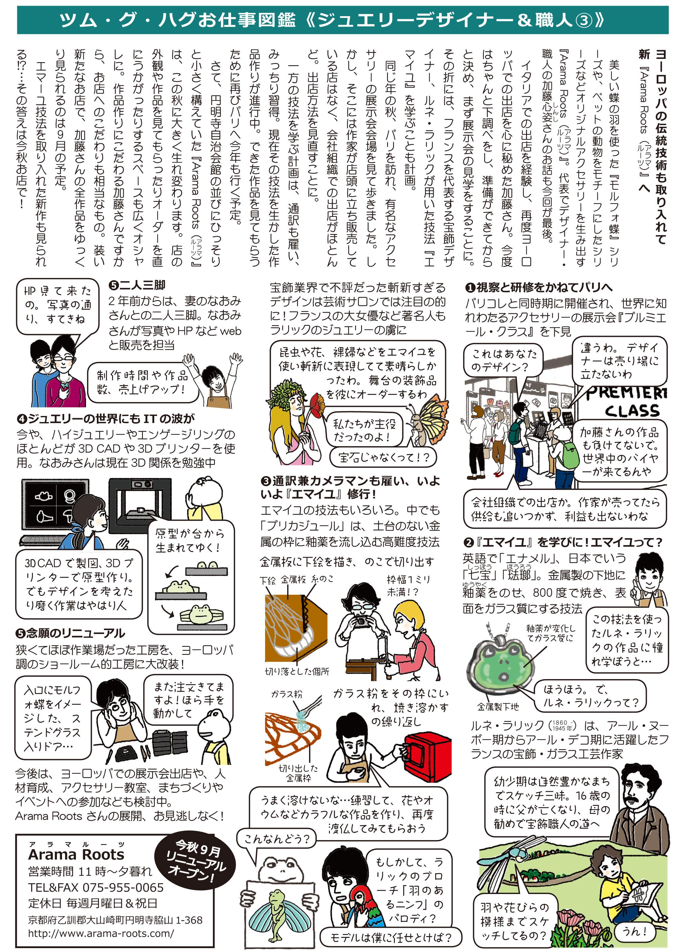 {ジュエリーデザイナー&職人お仕事図鑑}最終回!