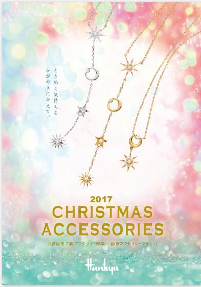 クリスマスカタログ~西宮阪急