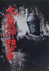 daimajin_dvd_02_waifu2x_art_noise3_scale_tta_1.jpg