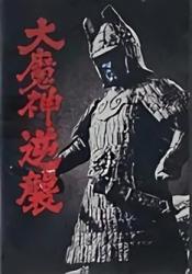 daimajin_dvd_03_waifu2x_art_noise3_scale_tta_1.jpg