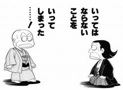 fuuunnjitatiranngaku003.jpg