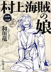 murakamimusume002.jpg