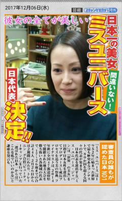 scandal_camera_20171206_192834_1.jpg