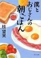 僕とおじさんの朝ごはん