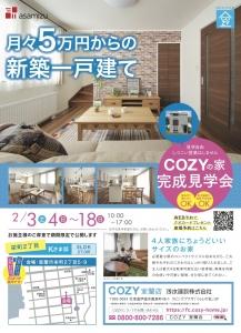 COZY0117_ol.jpg
