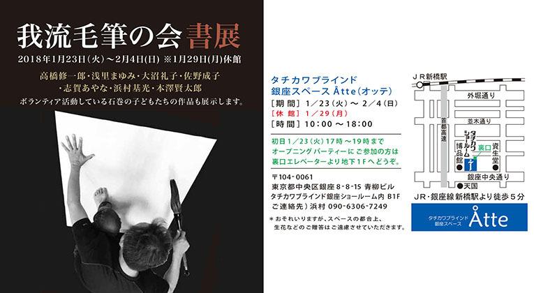 我流毛筆の会書展201〜