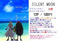 SILENT MOON値札