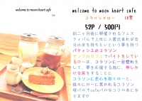 welcome to moon heart cafe値札