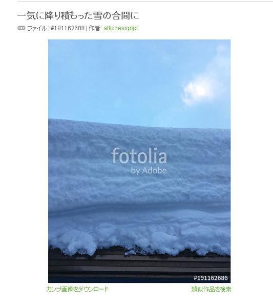 一気に降り積もった福井大雪の合間に・・・