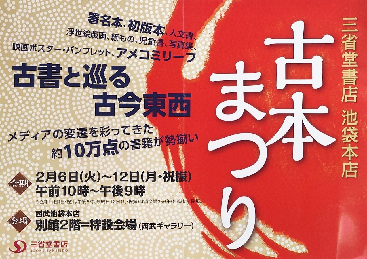 furuhonmatsuri201802.jpg