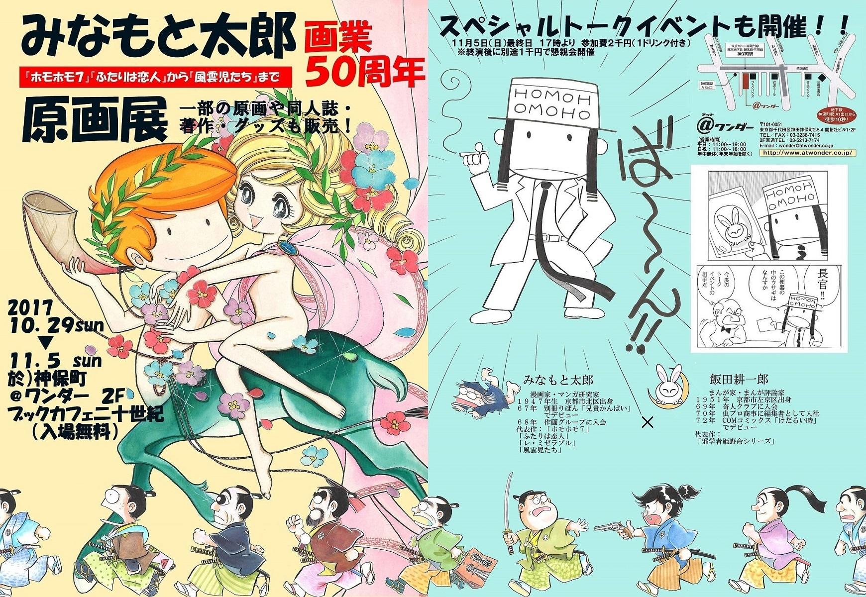 minamoto-flyer20171029.jpg