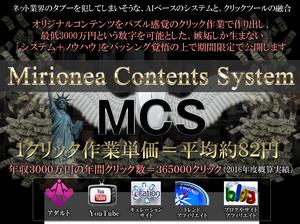 【期間限定特別先行販売価格】MCS  リライトツール