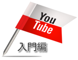 YouTube入門編